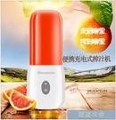 榨汁機 便攜式榨汁機充電家用水果小型迷你榨汁杯電動炸果汁機【618優惠】