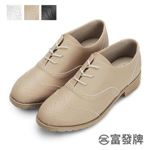 【富發牌】MIT牛津百搭質感低跟鞋-黑/白/杏 FE77