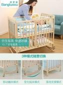 兒童床拼接大床新生兒實木兒童搖籃床BB床多功能簡易兒童床xw