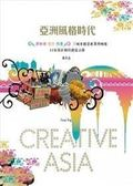 書亞洲風格時代CREATIVE ASIA :新加坡、曼谷、香港3 城市 產業的崛起vs