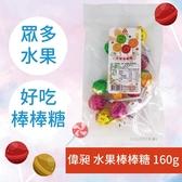 偉昶食品水果棒棒糖160g棒棒糖水果糖 歐文購物