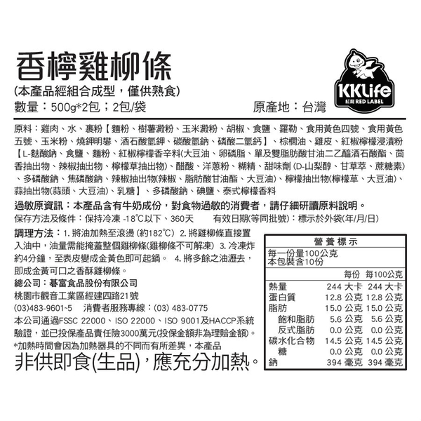 【KK Life-紅龍免運組】炸物派對3袋組 (雞塊/雞球/雞柳條)