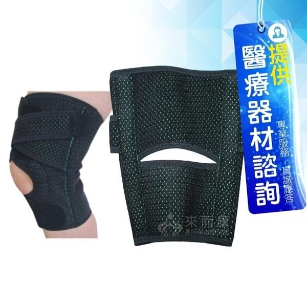 來而康 開谷 肢體裝具 K-PKN002 護膝 護具 髕骨開放