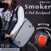 SOLIS〔煙燻石系列 Smoker〕平板電腦後背包 B24001《麻花白》 01900057-02184
