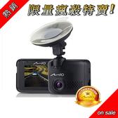 【送16G】 MIO MIVUE C340 展示福利品 行車記錄器 SONY 感光元件 半年保固