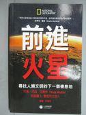 【書寶二手書T5/科學_JGI】前進火星:尋找人類文明的下一個棲息地_巴茲.艾德林