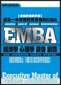 (二手書)EMBA—經濟學‧心理學‧廣告‧創意