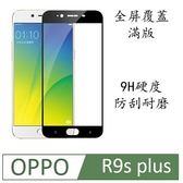 OPPO R9s plus (6吋) 全屏覆蓋滿版款 鋼化玻璃膜螢幕保護貼
