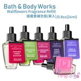 Bath & Body Works Wallflowers 插電香 補充瓶 24mL BBW美國原廠-最新款【彤彤小舖】