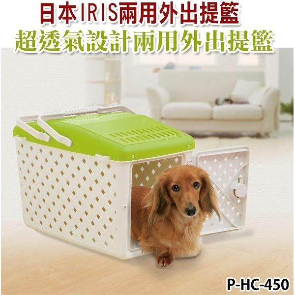 台北汪汪日本IRIS.PHC-450 超透氣兩用外出提籃+運輸籠, 8公斤以下寵物適用