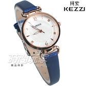 KEZZI珂紫 晶鑽時刻 完美人生 珍珠螺貝面盤 女錶 高質感 皮革錶帶 玫瑰金電鍍 防水手錶 KE1970藍