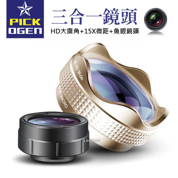 PICKOGEN 4K 高清 花瓣型 廣角鏡頭 廣角 微距 魚眼 抗變形 自拍神器 手機 夾式 鏡頭