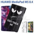 【卡斯特 彩繪】華為 HUAWEI MediaPad M5 8.4 吋 磁吸上蓋 三折側掀皮套/書本式翻頁/硬殼/超薄保護套-ZW