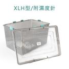 【EC數位】Kamera 高密度加壓壓克力 XLH 附濕度計 大容量防潮箱 防潮盒 台灣製造 乾燥劑 免插電