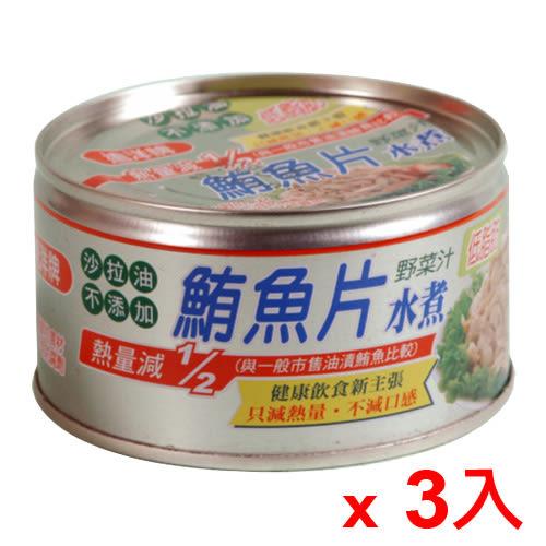 遠洋牌鮪魚片(水煮)185g*3罐【愛買】