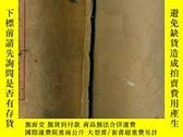 二手書博民逛書店罕見民國石印本:精校詩韻合壁大全(卷二)1376