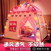 兒童帳篷 兒童帳篷遊戲屋室內家用公主女孩睡覺屋小孩寶寶小房子夢幻小城堡
