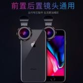 手機鏡頭 廣角微距魚眼三合一iPhoneX攝像頭蘋果7/8plus通用單反拍照附加鏡抖音神器網紅 聖誕節