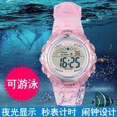 兒童電子錶 男孩防水夜光電子表可愛女童小學生游泳果凍手表