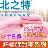 【北之特】健康寢具-舒柔眠-單人被套 150*210 紫羅蘭