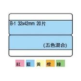[奇奇文具]   鶴屋B-1雙面五彩索引標籤