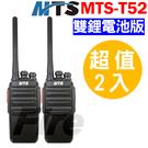 ◤雙鋰電池版◢ MTS-T52 FRS免執照 無線電對講機 MTS T52 【2入組】