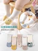 兒童襪子 新生兒童長筒秋冬棉質嬰幼兒寶寶可愛中筒春秋季0-3月1歲