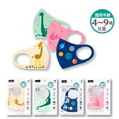 【拾壹號倉庫】【Mocodo】 3D銀纖維兒童口罩 抑菌/防水/透氣/水洗