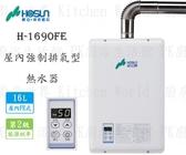 【PK廚浴生活館】高雄豪山牌 H-1690FE 16L 屋內強制排氣型 熱水器 ☆ H-1690 實體店面 可刷卡