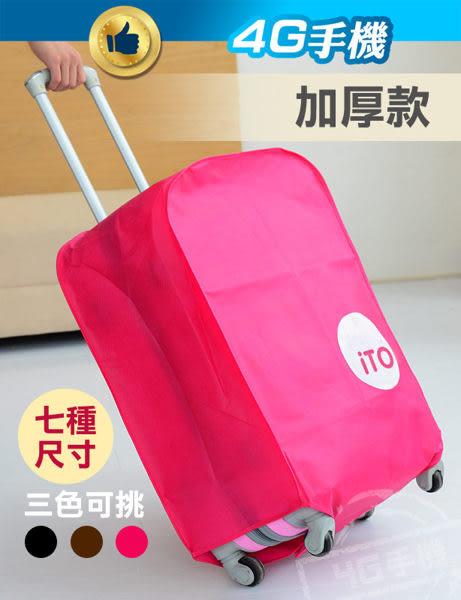 7種尺寸 行李箱防塵套 保護套 防塵罩 防水耐磨拉杆箱 20吋 22吋 24吋 26吋 28吋 29吋 30吋~4G手機