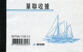 《☆享亮商城☆》3073A 單聯收據(100入)  美加美