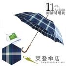 雨傘 萊登傘 經典格紋 自動直傘 大傘面110公分 易甩乾 鐵氟龍 Leotern 藍白綠格
