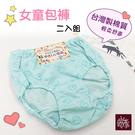 女童褲二枚組 (可愛熊熊款) 台灣製造 No.8011-席艾妮SHIANEY
