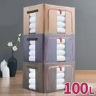 收納箱 韓風簡約時尚細麻紋收納箱100L 【BOA919】123OK