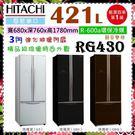【日立家電】精品琉璃時尚421公升3門電冰箱《RG430》原廠促銷贈好禮