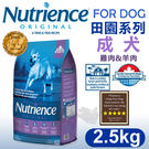 PetLand寵物樂園《Nutrience紐崔斯》田園系列-成犬(羊肉+糙米)2.5kg/狗飼料