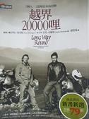 【書寶二手書T9/旅遊_FLK】越界20000哩_伊旺‧麥奎格