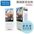 [ 河北水族 ]  以色列 紅海 RED SEA【珊瑚鎂添加劑  500ML】R22033