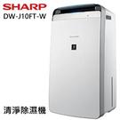 (特賣)SHARP 夏普 清淨除濕機  最大適用8坪 10L/日 台灣製 DW-J10FT-W