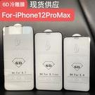 蘋果12Pro Max全屏鋼化膜6D冷雕玻璃貼蘋果12/12PRO手機保護膜蘋果12 mini