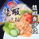 龍蝦舞沙拉 *1包組 ( 250g±10%/包 ) - 經典三角包裝