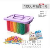 雪花片大號兒童積木塑料1000片裝益智力女孩男孩寶寶拼插拼裝玩具     原本良品