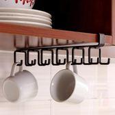歐潤哲 杯子架子瀝水架廚柜下掛式杯架 懸掛式免釘掛鉤湯勺收納架 小明同學