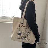 大包日系時尚卡通帆布包女單肩購物袋【時尚大衣櫥】