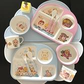 兒童餐盤分格卡通可愛寶寶家用吃飯輔食碗勺子竹纖維嬰兒餐具套裝 童趣屋