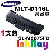 SAMSUNG MLT-D116L(高容量) 相容環保碳粉匣(黑色)一支【適用】SL-M2875FD /另有MLT-D116S
