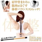 日本【alphax】六段調整健康美姿運動平衡桿