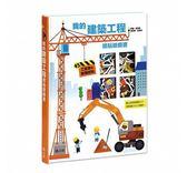 我的建築工程磁貼遊戲書 (OS小舖)