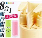 ♥特價搶購!♥【BF547E6E885】旅行便攜按壓分裝洗漱杯毛巾梳子收納盒套裝