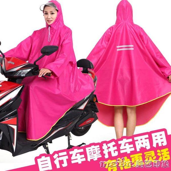 雨衣斗篷式電動車有帶袖子成人男女單人加厚自行車電瓶摩托車雨披 美芭